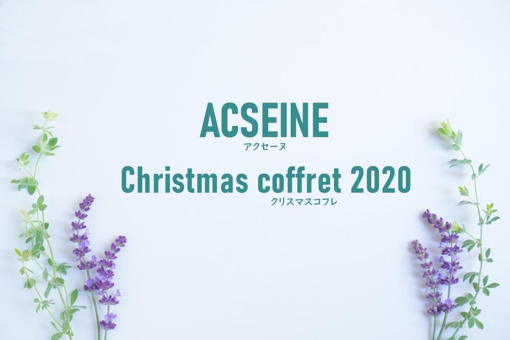 アクセーヌクリスマスコフレ2020