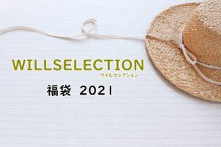 ウィルセレクション福袋2021