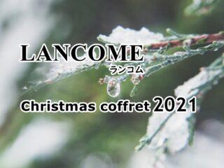 ランコムクリスマスコフレ2021