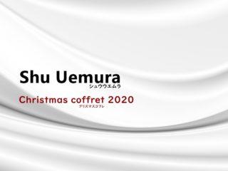 シュウウエムラクリスマスコフレ2020