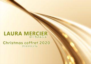 ローラメルシエクリスマスコフレ2020