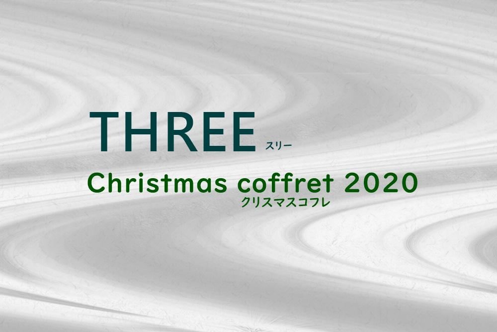 THREEクリスマスコフレ2020