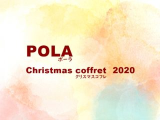 ポーラクリスマスコフレ2020