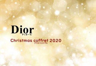 Diorクリスマスコフレ2020