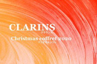 クラランスクリスマスコフレ2020