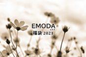 エモダ福袋2021