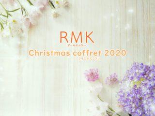 RMKクリスマスコフレ2020