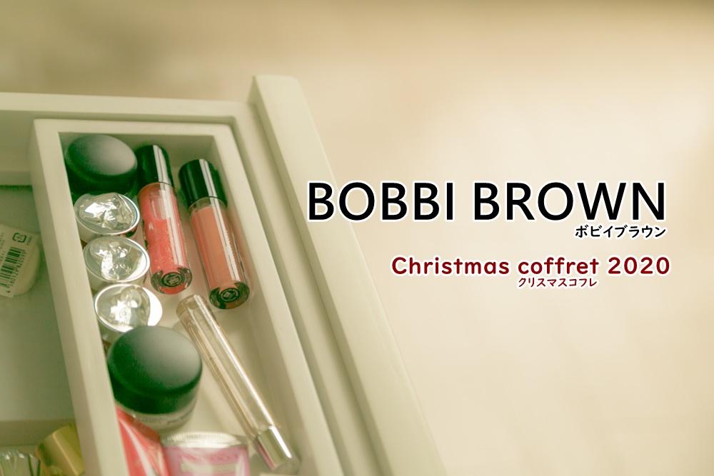 ボビイブラウンクリスマスコフレ2020