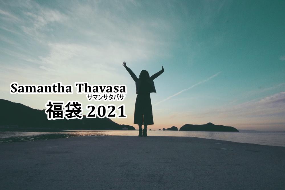 サマンサタバサ福袋2021