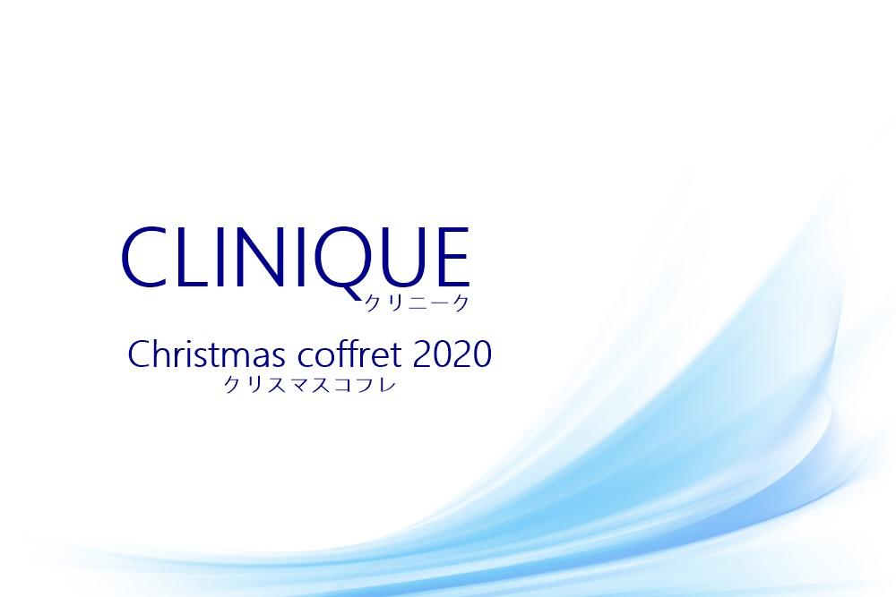 クリニーククリスマスコフレ2020
