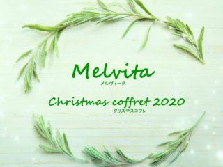 メルヴィータクリスマスコフレ2020