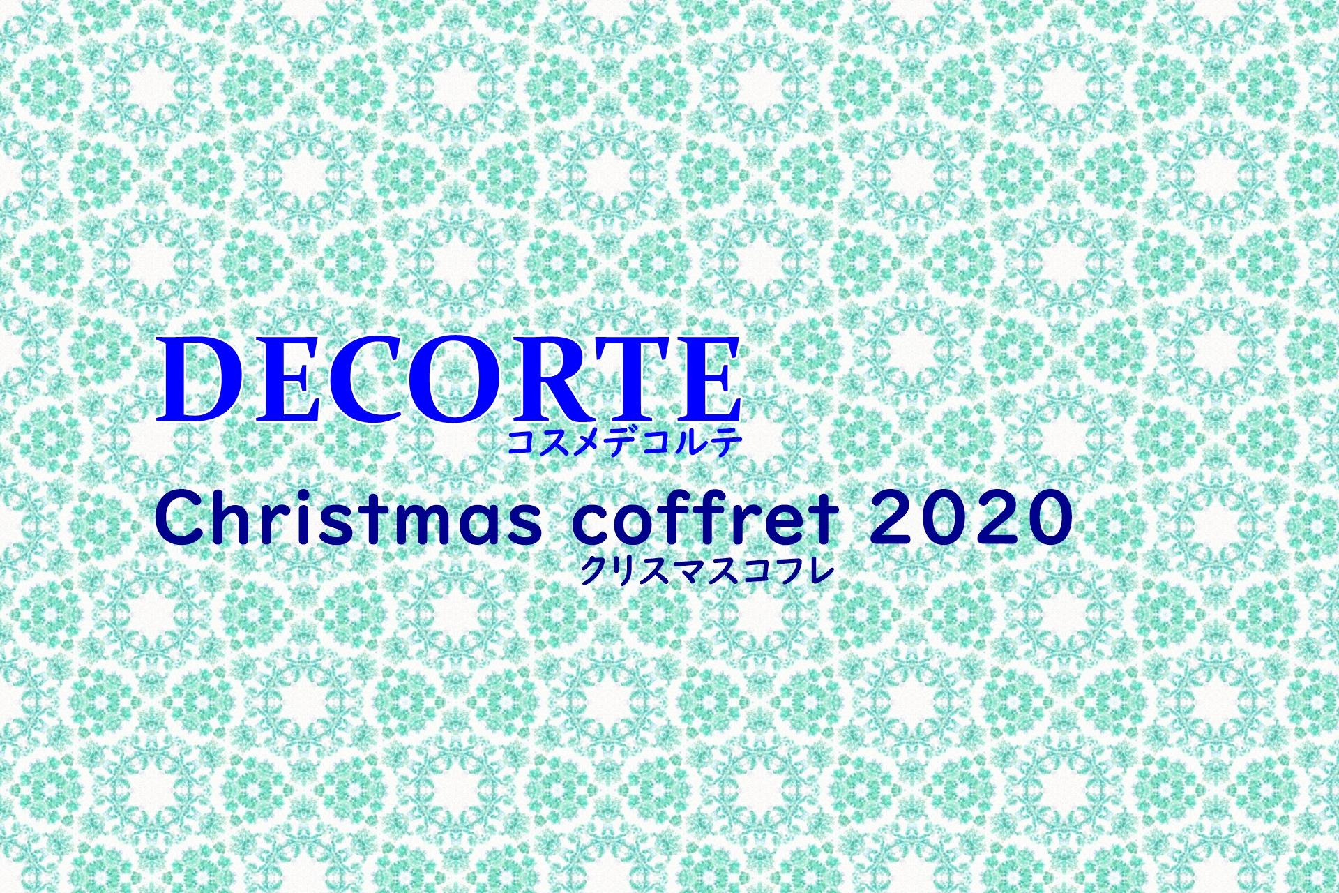 コスメデコルテクリスマスコフレ2020