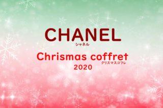 CHANEL(シャネル)クリスマスコフレ2020