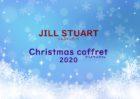ジルスチュアートクリスマスコフレ2020