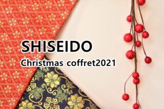 SHISEIDOクリスマスコフレ2021