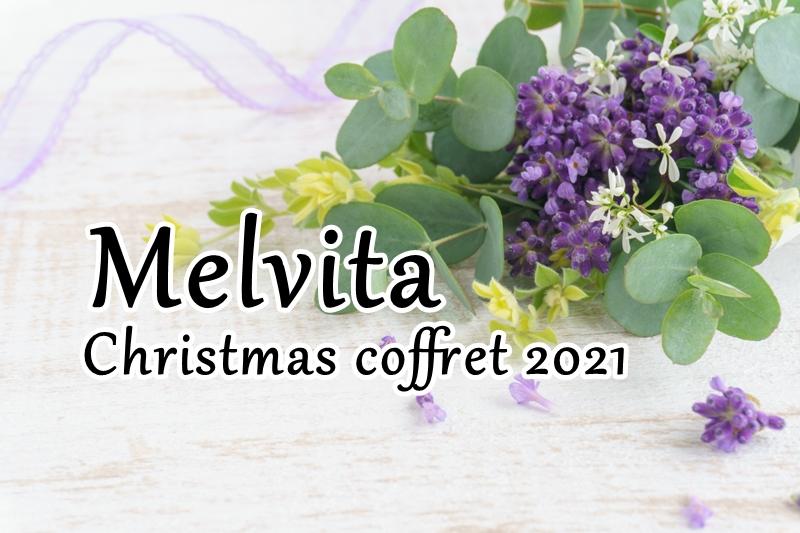 メルヴィータクリスマスコフレ2021