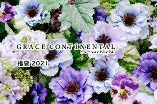 グレースコンチネンタル福袋2021