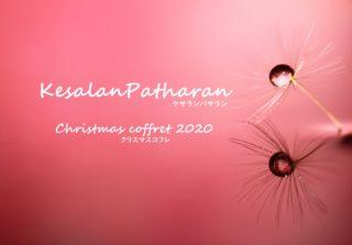 ケサランパサランクリスマスコフレ2020