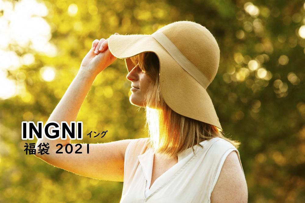 イング福袋2021