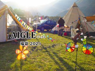 エーグル福袋2021