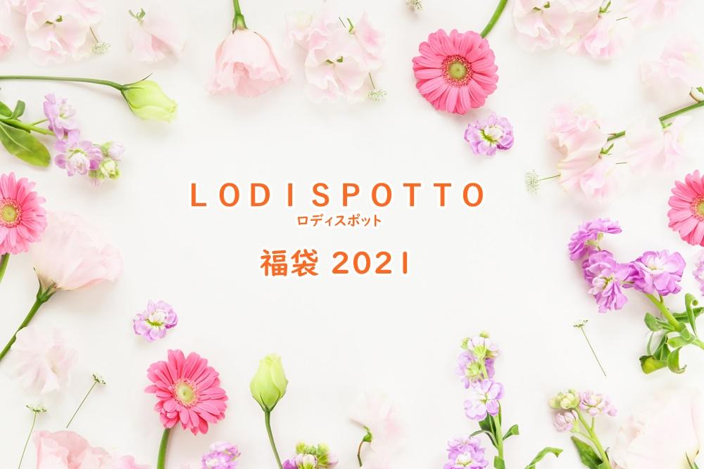 ロディスポット福袋2021