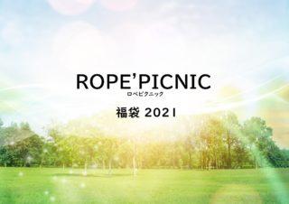 ロペピクニック福袋2021
