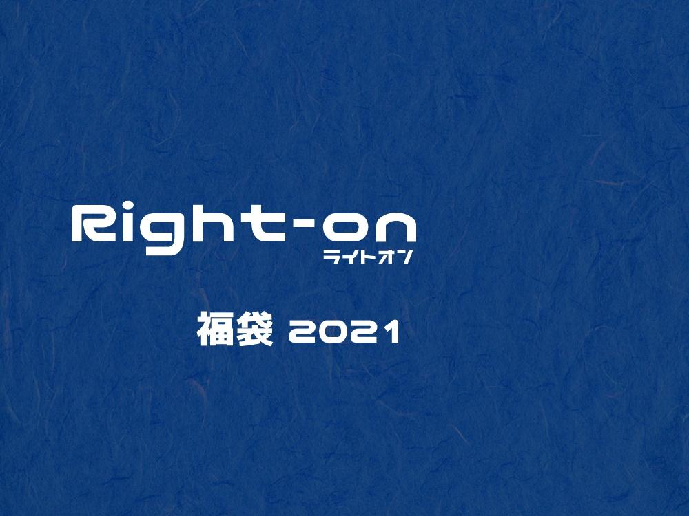 ライトオン福袋2021