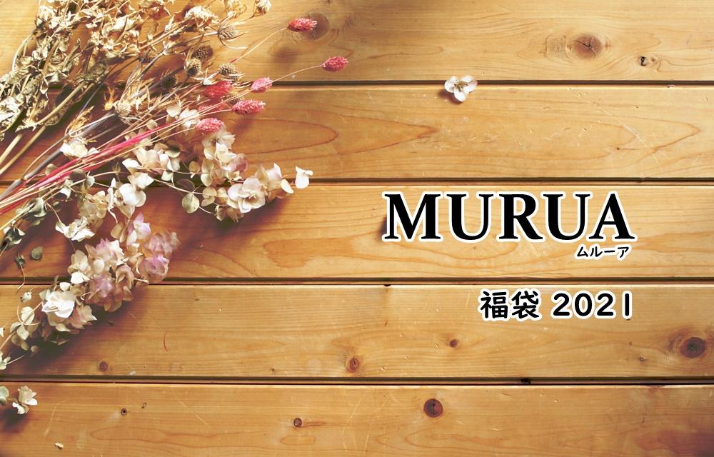 ムルーア福袋2021
