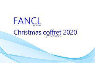 ファンケルクリスマスコフレ2020