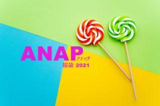 ANAP福袋2021