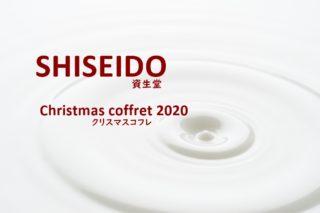 資生堂クリスマスコフレ2020