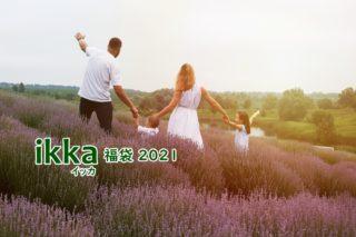 Ikka福袋2021