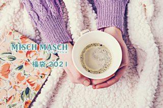 ミッシュマッシュ福袋2021