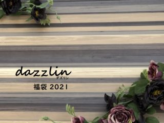 ダズリン福袋2021