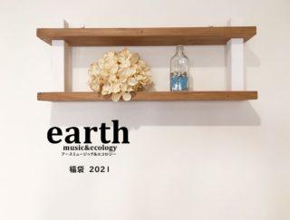 アースミュージック&エコロジー福袋2021