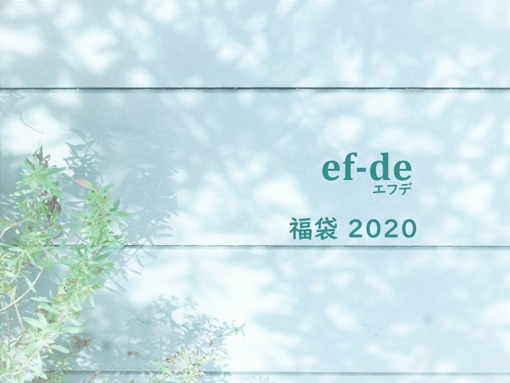 エフデ福袋2021