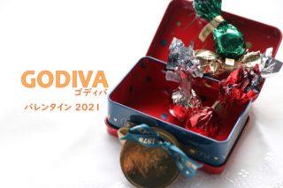GODIVAバレンタイン2021