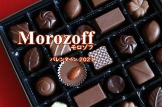 モロゾフバレンタイン2021