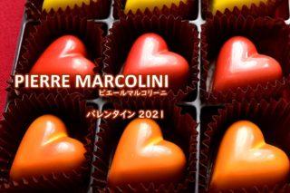 ピエールマルコリーニバレンタイン2021