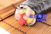 はま寿司恵方巻2021