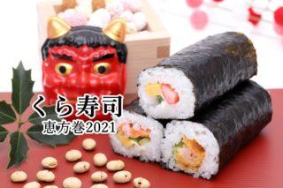 くら寿司恵方巻2021