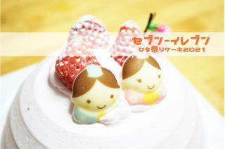 セブンイレブンひな祭りケーキ2021