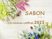 サボンクリスマスコフレ2021