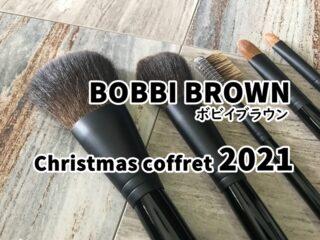 ボビイブラウンクリスマスコフレ2021