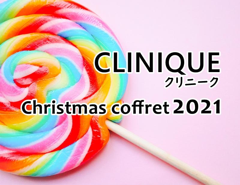 クリニーククリスマスコフレ2021