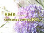 RMKクリスマスコフレ2021
