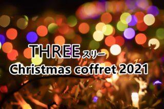 THREEクリスマスコフレ2021