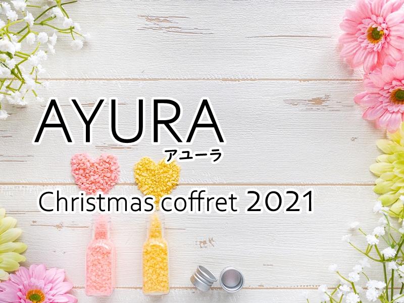 アユーラクリスマスコフレ2021