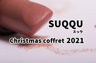 SUQQUクリスマスコフレ2021