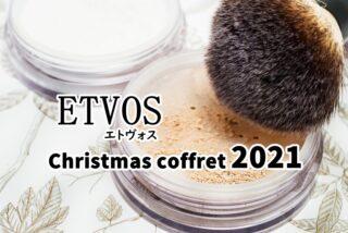 エトヴォスクリスマスコフレ2021